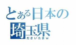 埼玉県のパワースポット