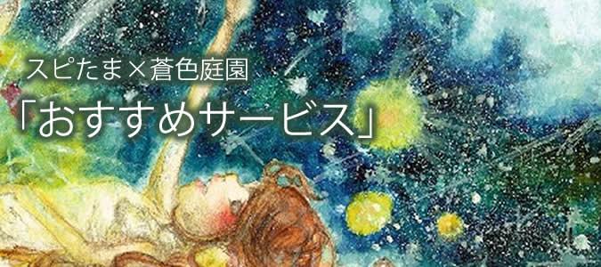 スピたま×蒼色庭園のおすすめサービス!