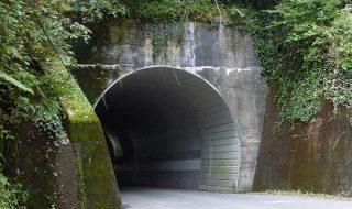 久峰隧道(コツコツトンネル)