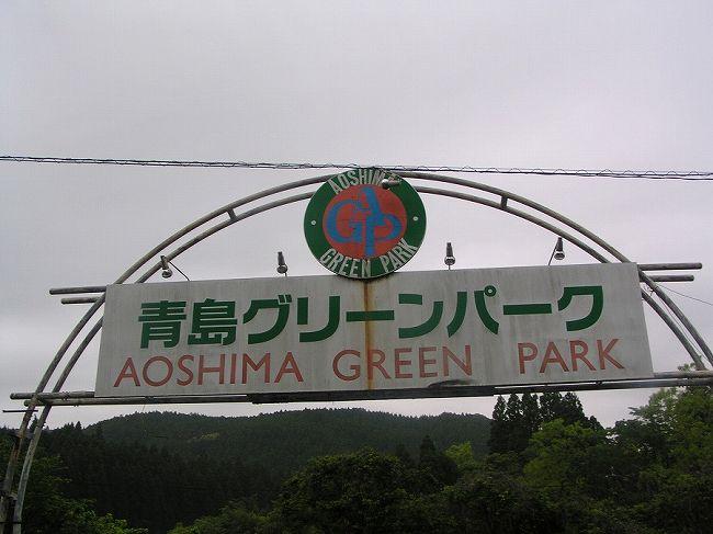 青島グリーンパーク